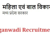 MP Anganwadi Recruitment
