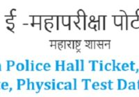 Maha Police Hall Ticket