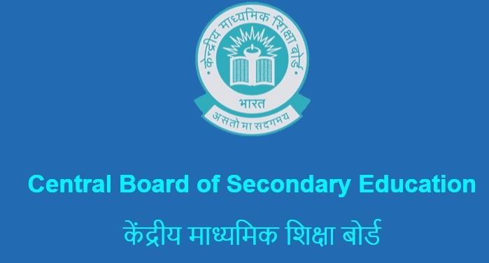 CBSE Junior Accountant Result
