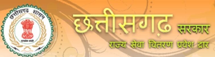 Chhattisgarh Anganwadi Recruitment