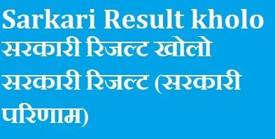 Sarkari Result Kholo - सरकारी रिजल्ट खोलो सरकारी रिजल्ट (सरकारी परिणाम)