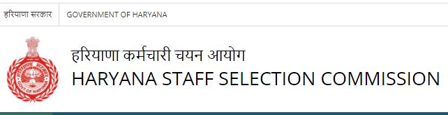 Haryana Police Admit Card