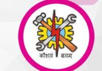ITI Haryana Online Application Form
