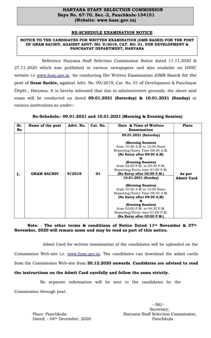 Haryana Gram Sachiv Hall Ticket