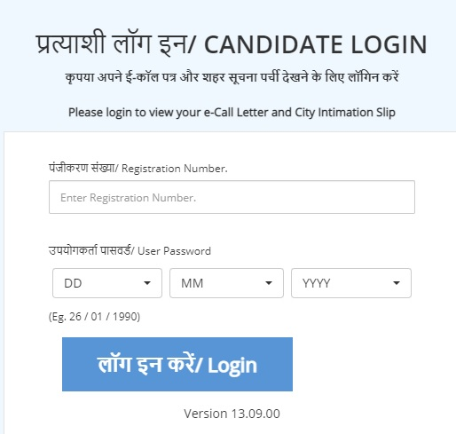 How to Download RRB NTPC Admit Card