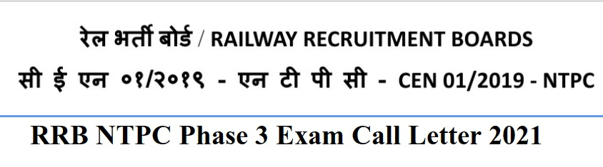 RRB NTPC Phase 3 Exam Call Letter 2021