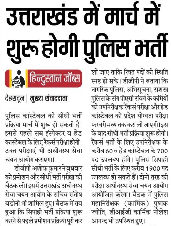 Uttarakhand Police 1700 Constable Jobs