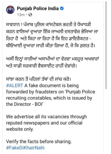 Punjab Police Jail Warder Recruitment