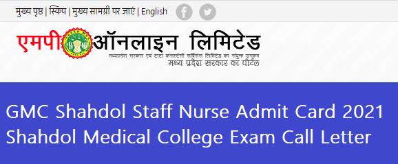 GMC Shahdol Staff Nurse Admit Card
