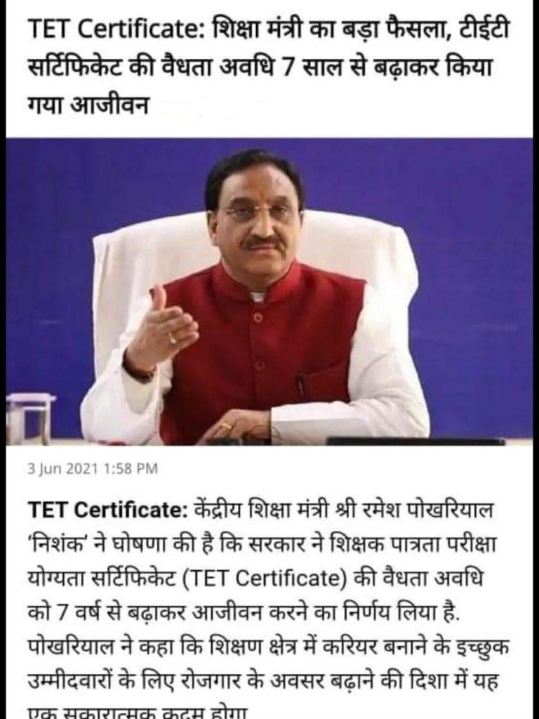 UP TET News