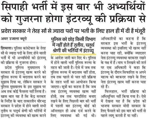 Himachal Police Constable Bharti