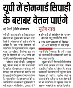 UP Home Guard Latest News