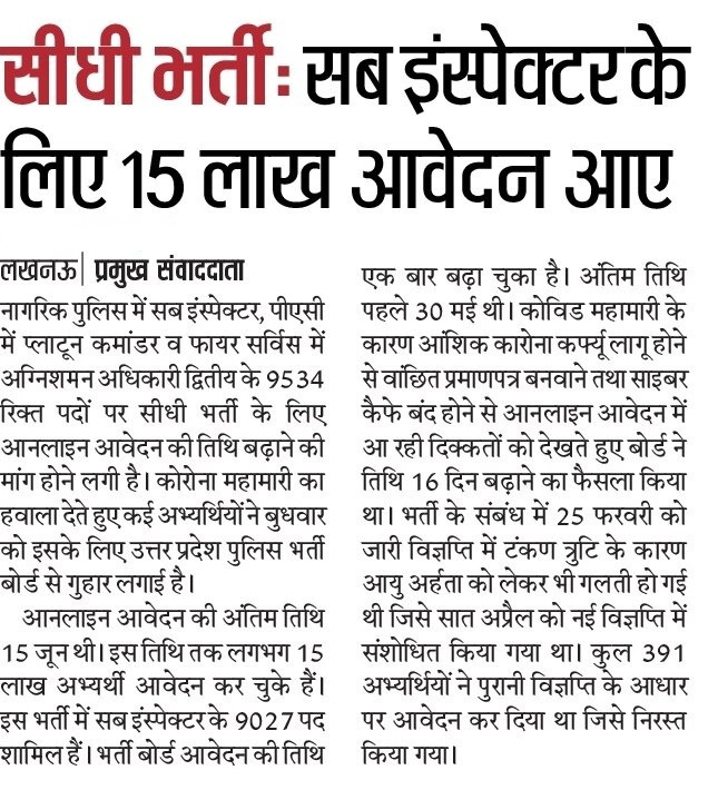 UP Police SI Roll Number